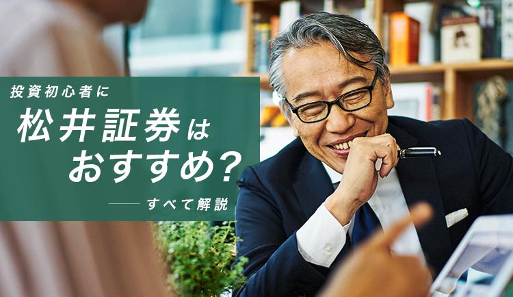 投資初心者に松井証券はおすすめ?口座開設のメリットは?評判は?すべて解説