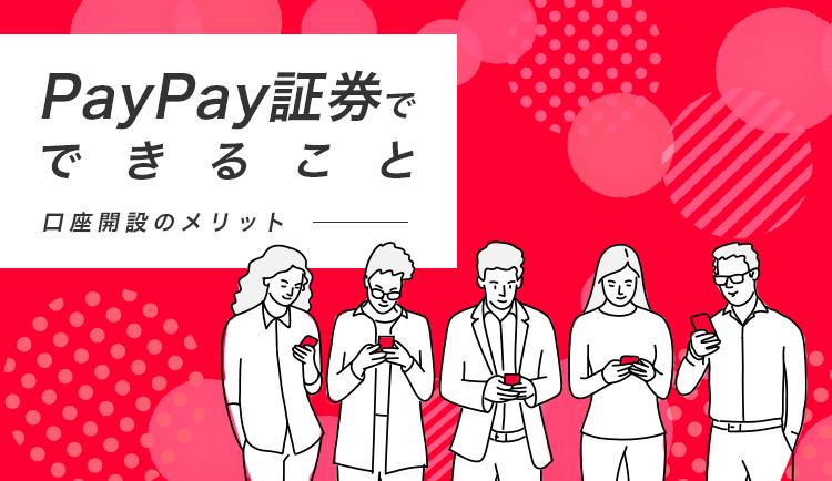 PayPay証券でできること/できないこと/口座開設メリットを解説