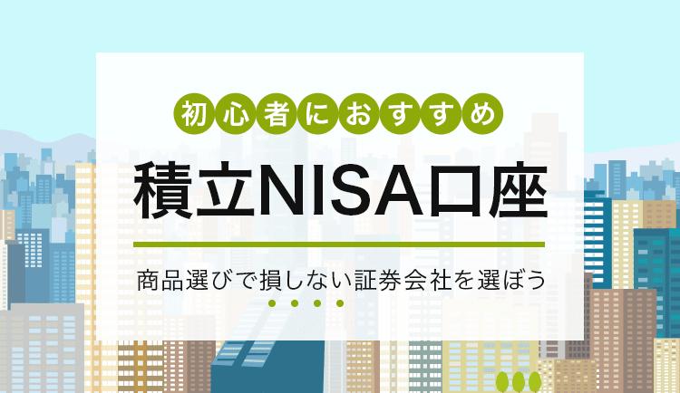 初心者におすすめの積立NISA口座6選!商品選びで損しない証券会社を選ぼう